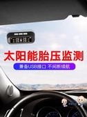胎壓偵測器 汽車胎壓監測器無線內置外置通用車胎壓輪胎偵測檢測器高精度T 1色
