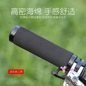 自行車握把套 山地自行車海綿把套防滑單車握把雙邊鎖死舒適死飛車手把把手配件 3色