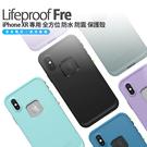 LifeProof Fre iPhone XR 專用 全方位 防水 防震 保護殼 原廠正品
