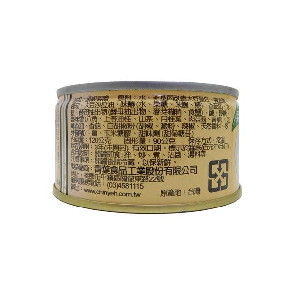青葉-頂級素嚕120g*3罐裝一組