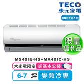 【福利品★TECO東元】6-7坪R32一對一頂級變頻冷專(MS40IE-HS+MA40IC-HS)