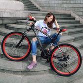 鬆獅山地車自行車21/24/27速成人男女雙減震賽車碟剎變速單車【紅人衣櫥】