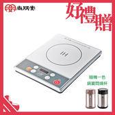9/1前購買尚朋堂IH變頻電磁爐 SR-1825再送鍋寶悶燒杯