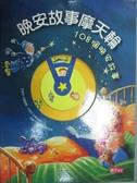 【書寶二手書T2/兒童文學_XGC】晚安故事摩天輪-108個晚安故事_史黛菲 卡曼麥爾