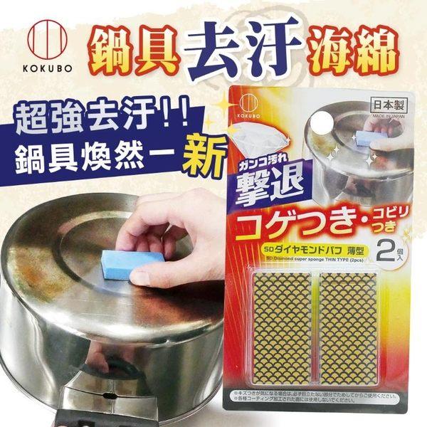 日本 KOKUBO 小久保 鑽石鍋具去汙海綿 (2入) 清潔海綿 去污海綿 廚房 焦垢 油汙
