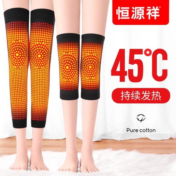 護膝蓋護套保暖老寒腿關節漆蓋自發熱男女士熱敷老人專用加熱神器 「夢幻小鎮」