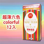 【愛愛雲端】樂趣(超薄六色)保險套12入(M-7) B500109