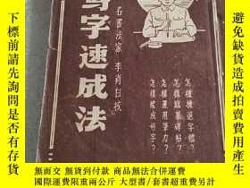 二手書博民逛書店寫字速成法罕見(帶50 南京市人民政府稅務局統一發票) 名書法家