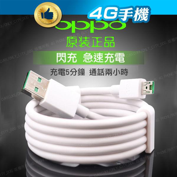 原廠傳輸線裸裝 OPPO 閃充 micro USB 快速充電 傳輸線 充電線 VOOC 支援5V 4A R9 R9+ 手機【4G手機】
