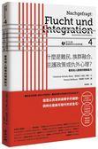 (二手書)向下扎根!德國教育的公民思辨課(4):「什麼是難民、族群融合、庇護政策或..