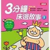 書立得-3分鐘床邊故事(2)(更新版)