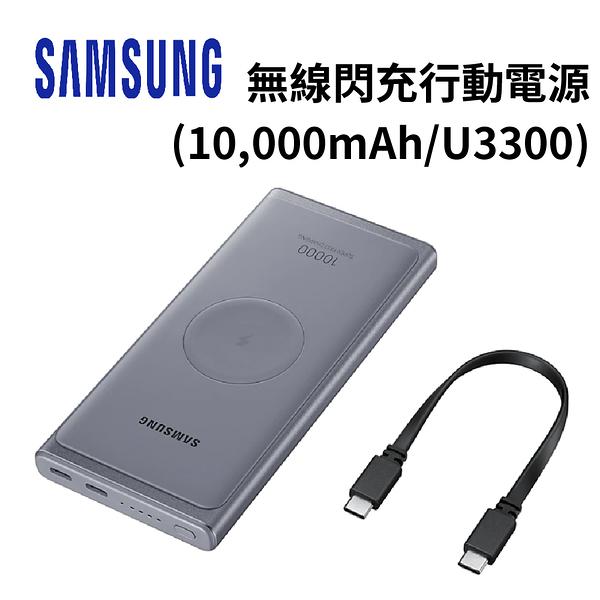 SAMSUNG 原廠10000mAh無線閃充行動電源-25W/Type C (U3300)-灰 [24期0利率]