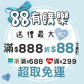 超商$688免運/萊爾富$299免運+全店滿888折88(不累計)【88有購樂,送禮最大心】