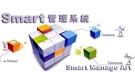 Smart 管理系統 - 提升公司經營效率的最佳利器 ( 讓您的管理也能資訊化 )