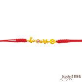 J'code真愛密碼 愛情耳語 黃金編織手鍊-細紅繩