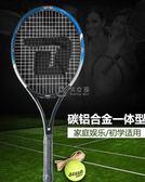 網球拍 單人初學者帶線回彈套裝專業學生訓練初學網球拍YYP 俏女孩