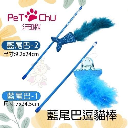 『寵喵樂旗艦店』Pet Chu沛啾 藍尾巴逗貓棒.與愛寵進行互動遊戲.貓玩具