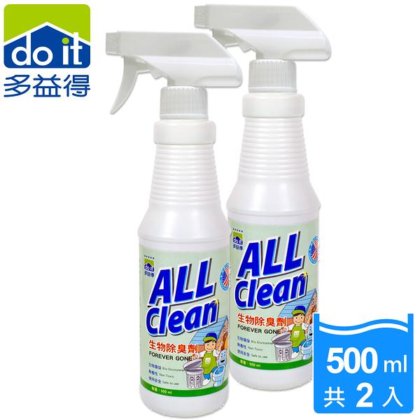多益得生物除臭劑500ml_2入一組_無香味
