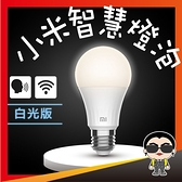 歐文購物 智慧居家 台灣現貨 小米LED智慧燈泡 白光版 智慧燈泡 語音控制燈泡 米家智慧燈