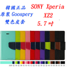 King*Shop~Goospery SONY Xperia XZ2 手機支架翻蓋皮套5.7吋保護軟膠外殼