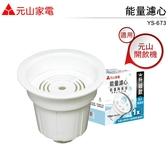 元山家電 能量濾心 YS-673 天然麥飯石 陶瓷球活化水分子 適用元山飲水機 單入