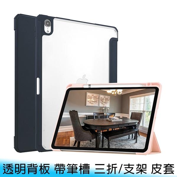 【妃航/免運】2020 iPad Air 4 10.9吋 四角/全包 矽膠 透明背板 帶筆槽 三折/支架 皮套