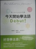 【書寶二手書T3/語言學習_ONR】今天開始學法語-學文法必上的58堂課 Debut!_Kei Ohba,Junichi
