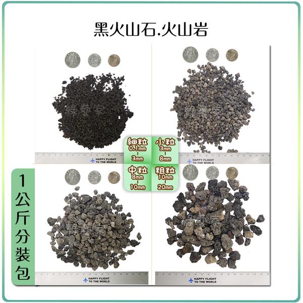 【綠藝家001-AA20】黑火山石.火山岩-小粒1公斤分裝包