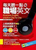 每天聽一點職場英文(附贈「中英導讀×3階段學習模式」強效學習MP3)