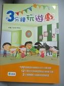 【書寶二手書T3/國中小參考書_WDP】3分鐘玩遊戲(100個依主題、學習程度的遊戲書)_Jamie Wang