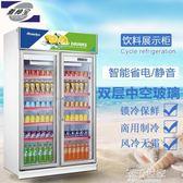 雅紳寶 XY12L2F展示櫃冰箱冷藏立式冰櫃雙門商用冷櫃飲料飲品櫃igo『潮流世家』