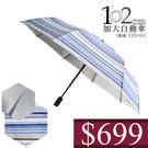 699 特價 雨傘 陽傘 萊登傘 抗UV 防曬 加大傘面 防風抗斷 102cm自動傘 印花布 銀膠 Leighton 藍白橫條