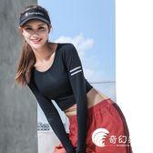 運動上衣-瑜伽服女秋季新款長袖修身顯瘦時尚健身服跑步鍛煉彈力運動上衣女-奇幻樂園