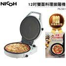 日本NICOH 百變上下盤可獨立溫控PIZZA披薩機/鐵板燒 PS-501 白色