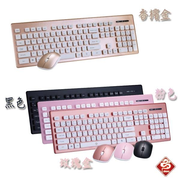 i.shock 06-KB99 精靈快手 無線鍵盤滑鼠組