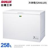 SANLUX台灣三洋258L上掀式冷凍櫃 SCF-258GE~含拆箱定位