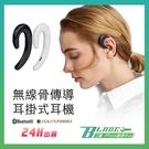 【刀鋒】M-E8 藍牙無線骨傳導耳掛式耳機 藍芽 藍牙耳機 無線耳機 掛耳式 無耳塞式 骨傳導
