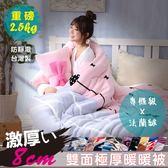超激厚法蘭絨暖暖被 台灣製 150x200cm 重2.5kg 防靜電 不掉毛 毯被 附收納袋 法萊絨 Best寢飾 F1