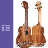 尤克里里初學者學生成人23寸26寸烏克麗麗兒童入門小吉他 JD 玩趣3C