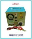 24V8A電池充電機