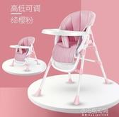 寶寶餐椅多功能餐座椅嬰兒餐桌椅寶寶椅子學習吃飯餐椅小凳子YXS『小宅妮時尚』