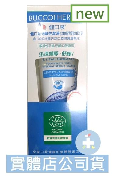 健口泉 適敏性潔淨兩用牙膏口內膏(75mL) 法國進口