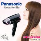 Panasonic國際牌 花樣速乾吹風機 【EH-ND24】