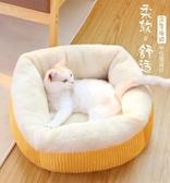 貓窩小號保暖寵物貓咪窩四季通用封閉式狗窩冬天
