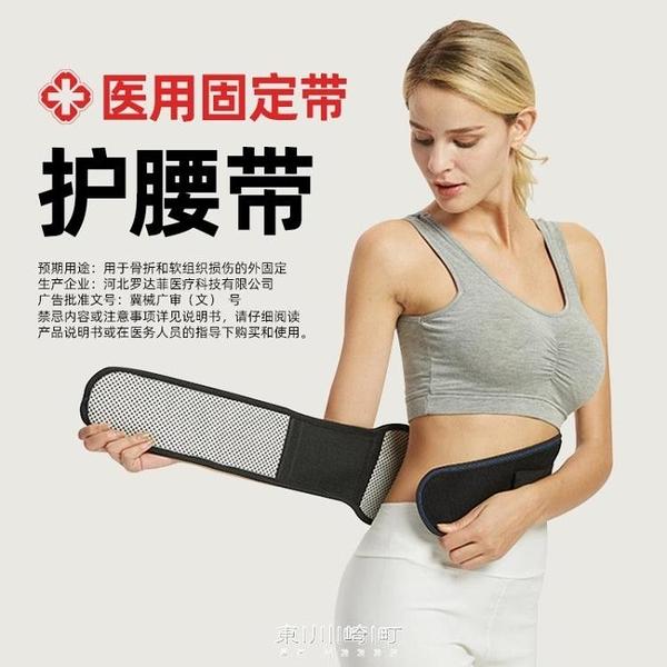 護腰帶腰椎腰間盤突出腰肌勞損腰托自發熱腰圍子男女士束腰帶 快速出貨