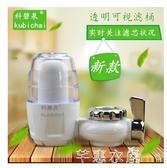 淨水器 家用直飲廚房水龍頭自來水凈水器機7級精密過濾器升級版 交換禮物