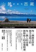 (二手書)山麓那邊是西藏