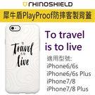 【犀牛盾】 防摔背蓋殼《To travel is to live》iPhone6/iPhone7/iPhone8/4.7吋/5.5吋