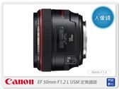 Canon EF 50mm F1.2L/F1.2 L USM 定焦鏡頭(50 1.2;公司貨)