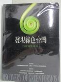 【書寶二手書T3/科學_EQG】發現 色台灣:台灣植物專輯